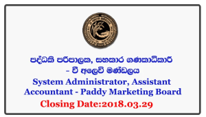 System Administrator, Assistant Accountant - Paddy Marketing Board Closing Date: 2018-03-29