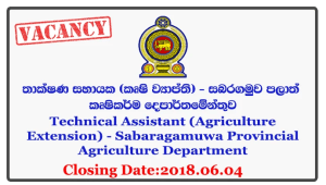 Technical Assistant (Agriculture Extension) - Sabaragamuwa Provincial Agriculture Department Closing Date: 2018-06-04