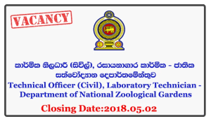 Technical Officer (Civil), Laboratory Technician - Department of National Zoological Gardens Closing Date: 2018-05-02