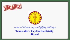 Translator - Ceylon Electricity Board