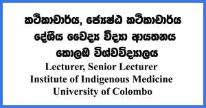 University-of-Colombo-Vacancies