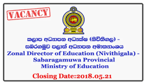 Zonal Director of Education (Nivithigala) - Sabaragamuwa Provincial Ministry of Education Closing Date: 2018-05-21