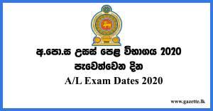 al-exam-dates-2020