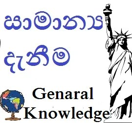 Pdf in english general knowledge questions and answers