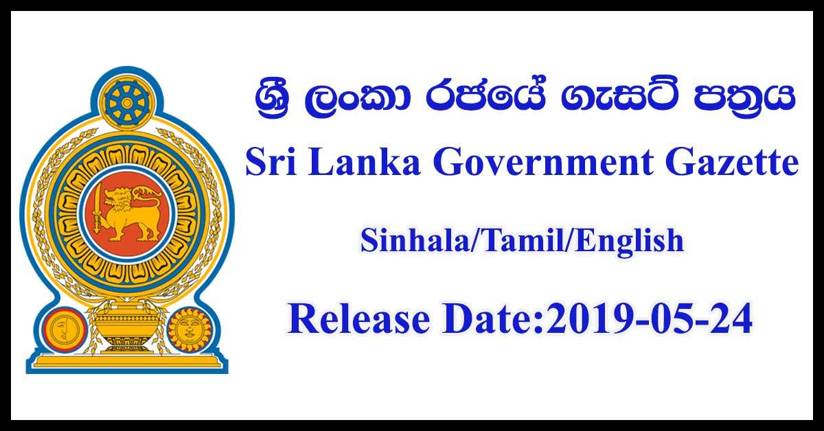 Sri Lanka Government Gazette 2019 May 24 (Sinhala/Tamil