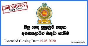 nursing-apply-sri-lanka
