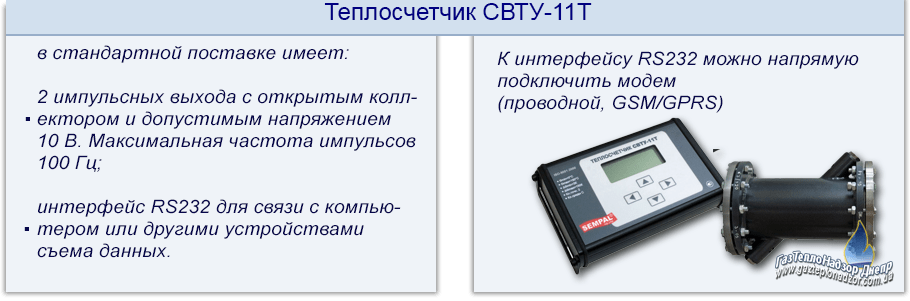 Теплосчетчик СВТУ-11Т