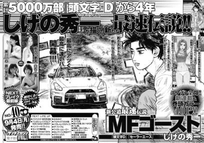 Sembra proprio che la protagonista del nuovo manga sarà proprio Godzilla