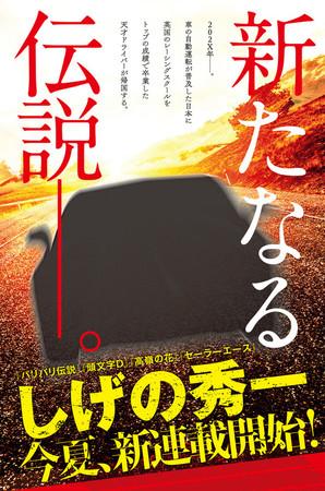 La copertina del nuovo manga