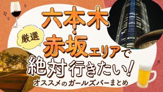 【2019年最新】六本木・赤坂周辺で絶対行きたいオススメ人気ガールズバー厳選7店
