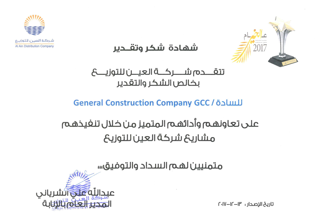 certificate gcc appreciation aadc uae construction december
