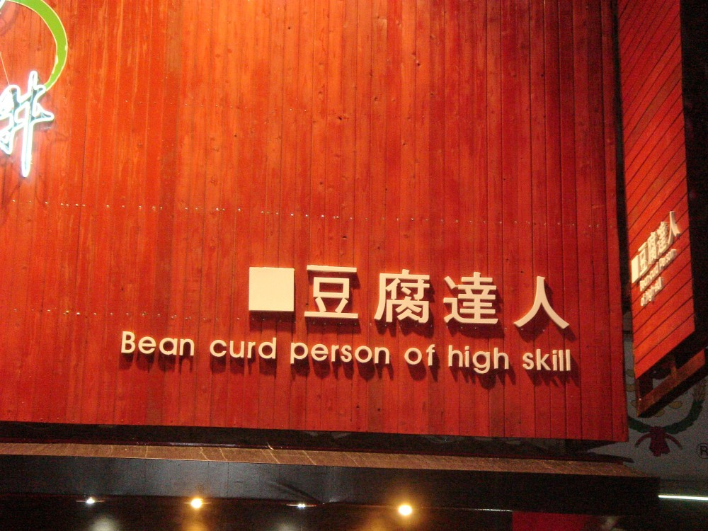 fun_bean_curd_skills_wm_jas_flickr_cc