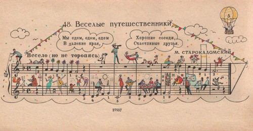 Music as Art ... Sheet Music Art, That Is!