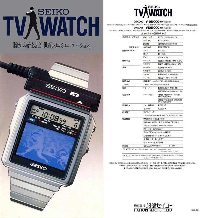Seiko again upped the stakes and added TV viewing in 1982 with its TV watch but not without the need of bulky tuner add-on pack that was carried separately.