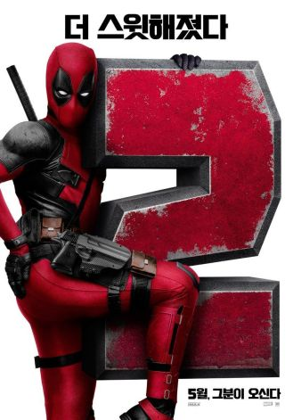 Deadpool-2-Affiche-Internationale-1