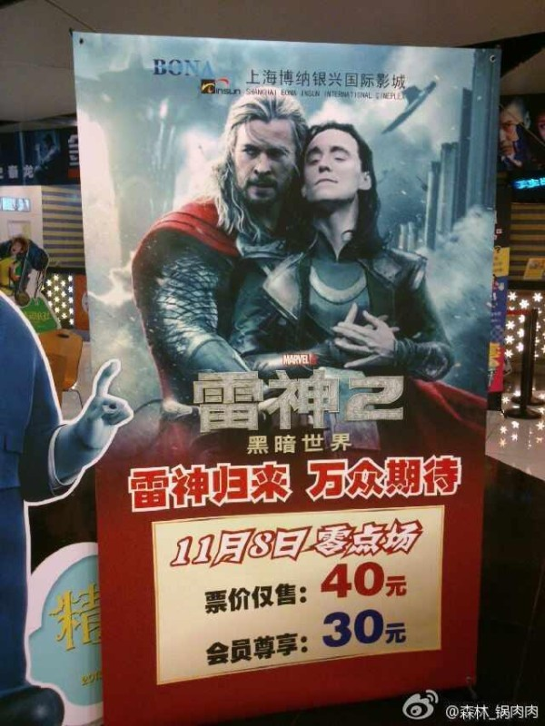 thor homoerotic poster