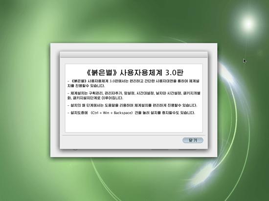 Red Star 3.0 Server help