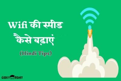 How To Boost Wifi Speed - Wi-Fi की स्पीड कैसे बढ़ाएं