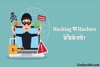 Hacking या Hackers से कैसे बचें
