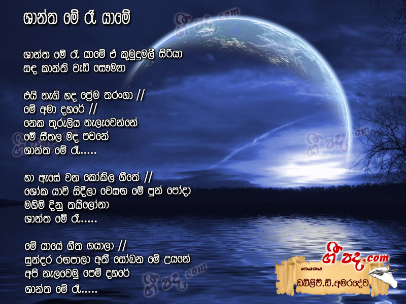 Shantha Me Re Yame W D Amaradewa Sinhala Song Lyrics
