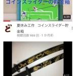 YouTubeの工作・お絵かき動画!