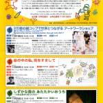 横浜美術大学ー子どもアトリエ村ー「3万個の紙コップで世界とつながるアートワークショップ」