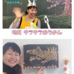 WEB美術教室 アトリエトントン: 幼児「キラキラおうかん」 小学生以上「クラフトテープアート」配信中!