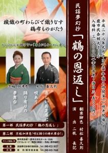 9-10-tsuru-no-ongaeshi