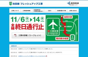 阪神高速11号 池田線フレッシュアップ工事ページヘ