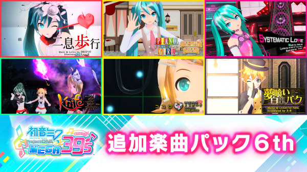 Hatsune Miku Project Diva Mega Mix Dlc Additional Music Pack 6th Launches May 13 In Japan Gematsu