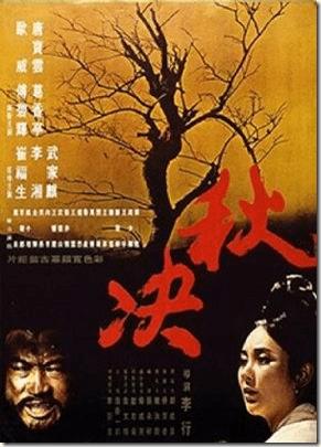 Осенняя казнь