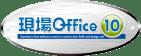 現場Office10