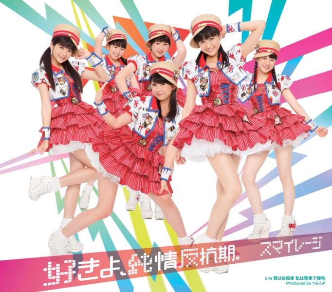 File:Smileage - Suki yo Junjou Hankouki Reg.jpg