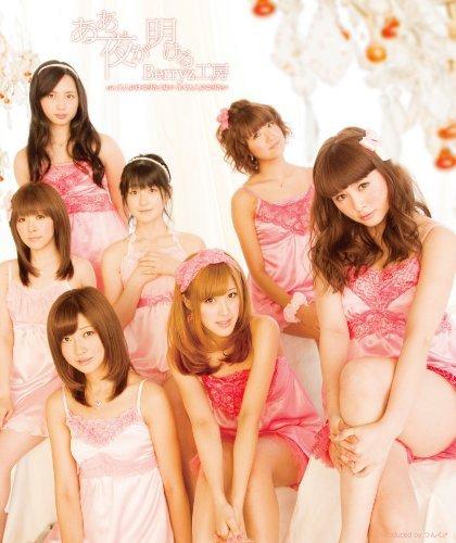 File:Berryz Kobo - Aa Yo ga Akeru Reg.jpg