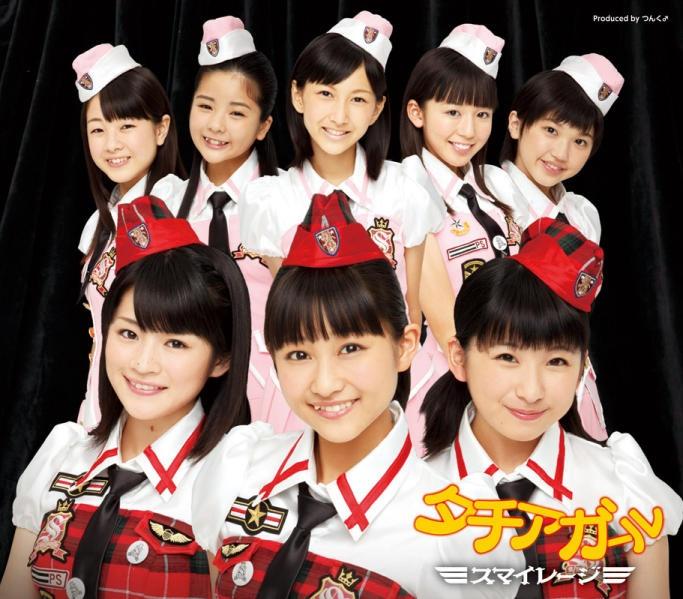 File:Smileage - Tachiagaaru E.jpg