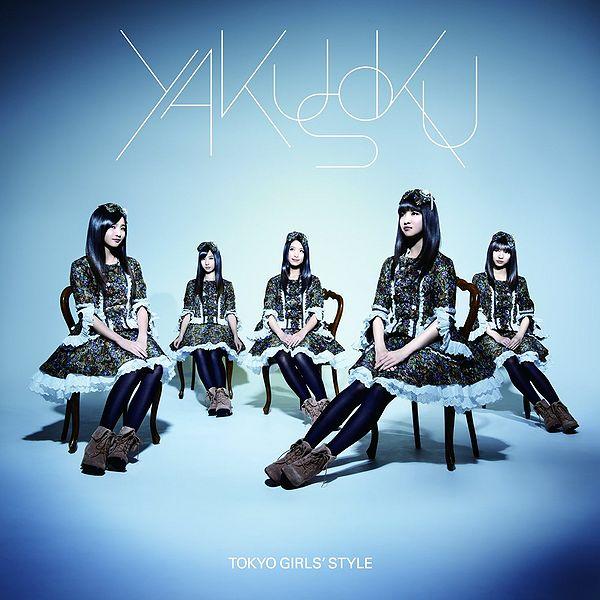 File:TOKYO GIRLS STYLE Yakusoku cddvd.jpg