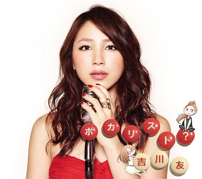 File:Vocalist (Kikkawa You) DVD.jpg