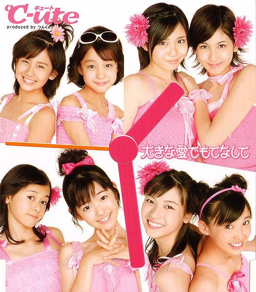 File:OokinaAideMotenashite.jpg
