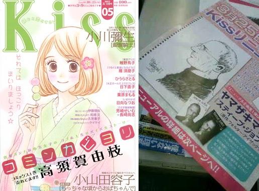 steve-jobs-manga