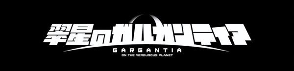 gargantia_top