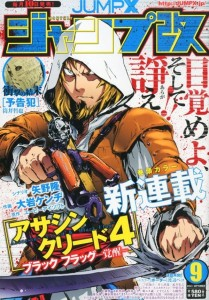 assas_creed_manga_001