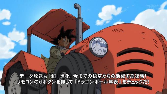 Dragon Ball Super 001 - 02