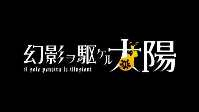 [HorribleSubs] Gen'ei o Kakeru Taiyou - Il Sole Penetra le Illusioni - 01 [720p].mkv_snapshot_01.18_[2013.07.07_04.09.22]