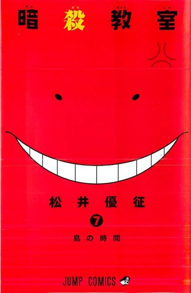 Assassination-Classroom-Editora-Panini-2