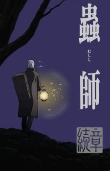 Mushishi Zoku Shou 2