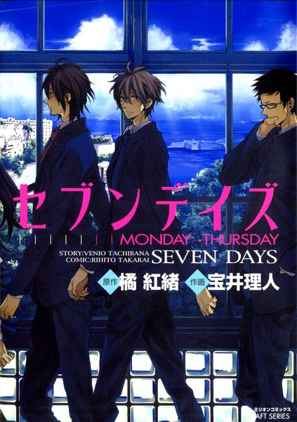 Seven Days Manga BL