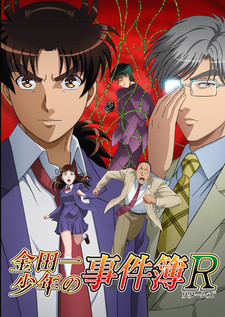 Kindaichi Shounen no Jikenbo R 2