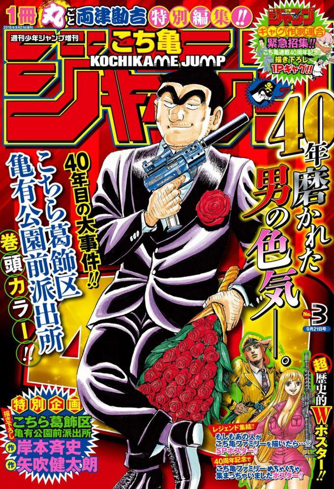 Capa de uma edição extra da Jumpa feita SÓ com histórias e colaborações de Kochikame!