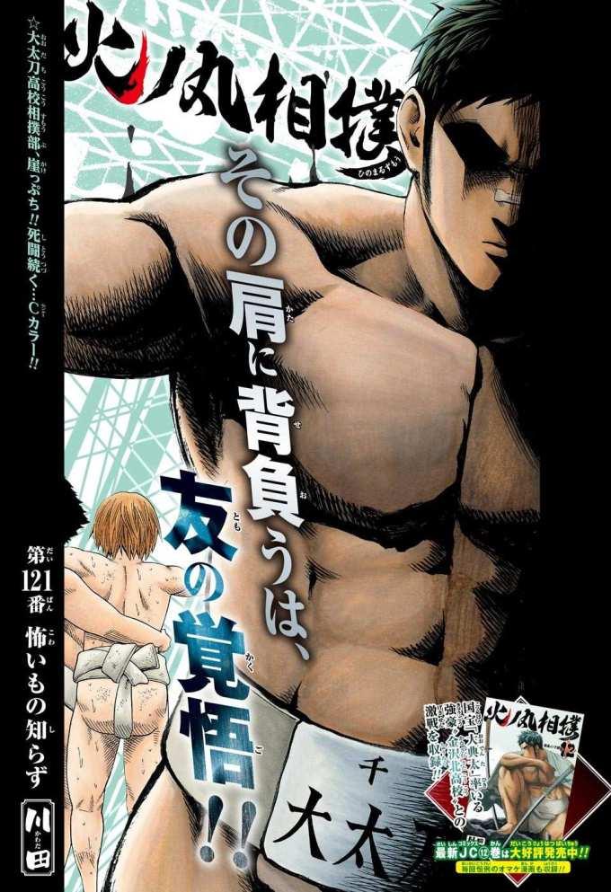 Apesar das vendas ruins, Hinomaru Zumou recebeu muitas páginas coloridas este ano, indicando o maciço apoio editorial que o título tem.