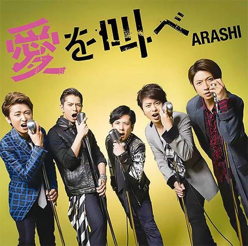 12 - Arashi